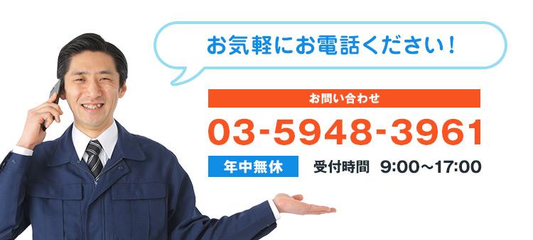 電話番号:03-5948-3961 年中無休 受付時間:9:00〜17:00